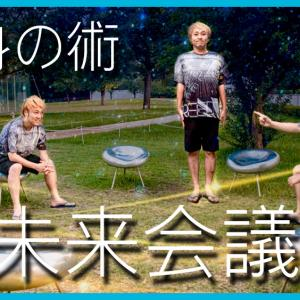 【分身の術】Photoshopで人物を合成してみた/未来会議風加工