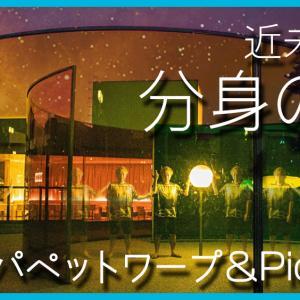【分身の術】Photpshop&Picsartで宇宙っぽい画像作ったよ/パペットワープ使用