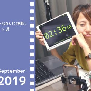 【2019年9月】インスタフォロワー820人に挑戦。自分と向き合った1ヶ月