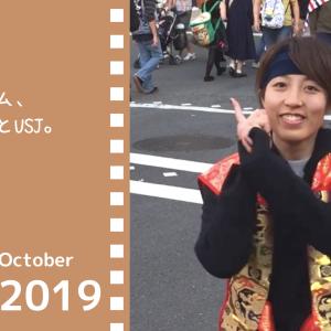 【2019年10月】インスタグラム、二度目の挑戦とUSJ。