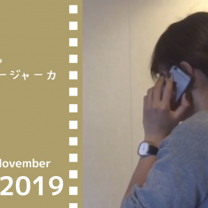 【2019年11月】旅シーズン4。営業力・マネージャー力アップ!