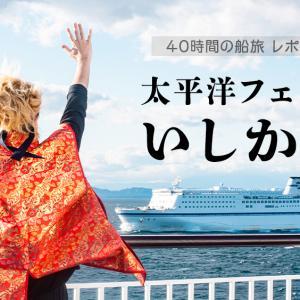 【太平洋フェリー】40時間の旅が素敵すぎた!『いしかり』乗船レポート