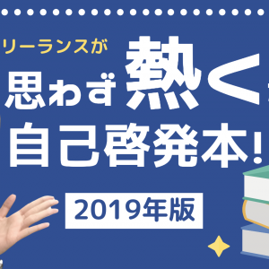 【フリーランス必見】思わず熱くなるオススメ自己啓発本!2019年版
