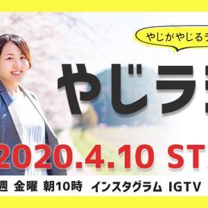 【新番組】やじがやじるラジオ『やじラジ』IGTVでスタート!