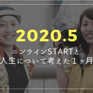 【月刊やじフォト復活】2020年5月のやじ/ニンラインSTART・自分の使命とは…