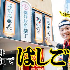 保護中: 【居酒屋】気軽にはしご酒!新名所『福井駅前横丁』に潜入してきた!