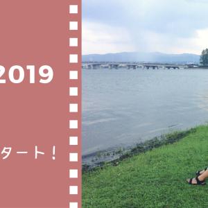 【2019年7月】忍び期を経てセカンドシーズンSTART。
