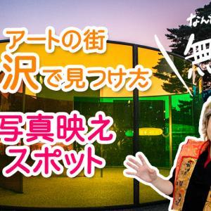 【これ全部無料?!】金沢のフォトジェニックスポットで写真撮ってきた!