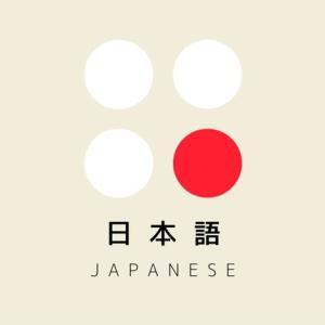英語のせいで日本語が??