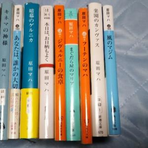 原田マハさんの小説