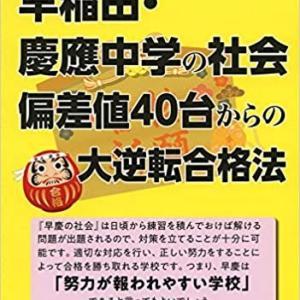 社会の成績が上がらない早慶中志望の方必見!新刊が発売されました!!