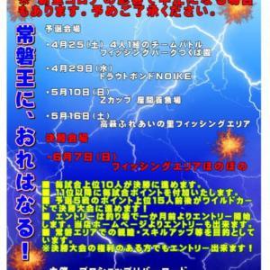 常磐王決定戦の日程発表だよ(^^♪