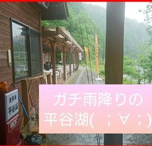 移動日だよ( ☆∀☆)平谷湖チャレンジ