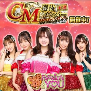 Passion for you CM選抜2020 中間発表