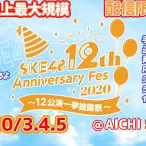 SKE48 12th Anniversary Fes 2020~12公演一挙披露祭~