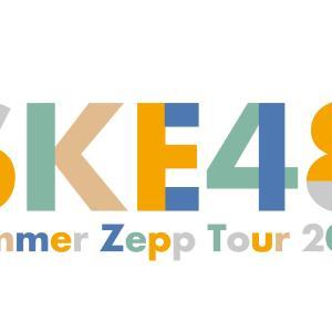 SKE48夏のZeppツアー2021 7/17 夜公演 セットリスト