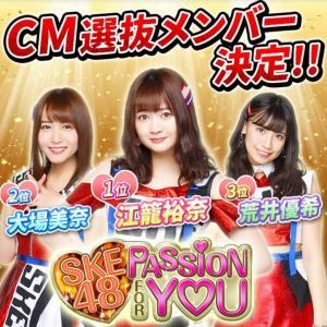 SKE48「Passion For You CM選抜」 ワイルドカード決定戦結果発表!