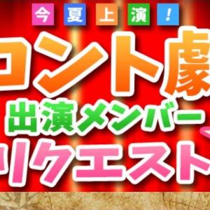 SKE48 Passion For You 「コント劇出演メンバーリクエスト」結果発表