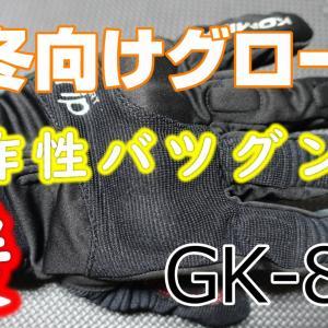【秋冬バイクグローブ】コミネ:GK-818レビュー!スーパースポーツ乗りにオススメ