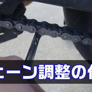 バイクのチェーン調整の仕方、快適なツーリングの為の張り具合とは【Ninja400】