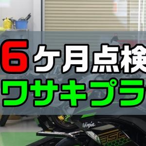 カワサキプラザ6ヶ月安心点検の内容と費用について【Ninja400】