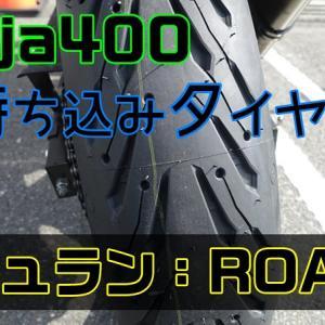 バイクのタイヤを持ち込みでお得に安く交換!【ミシュラン:ROAD5】
