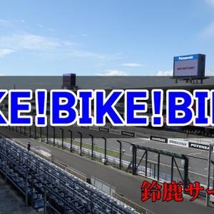 【BIKE!BIKE!BIKE!】鈴鹿サーキットで開催されるGW最大バイクイベント紹介!