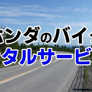 【HondaGO】ホンダのバイクレンタルサービスとは?