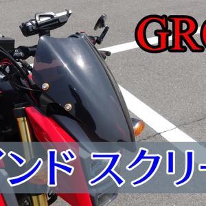 GROMにウインドスクリーン取付【外装カスタム】