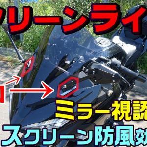 スクリーンライザーでミラー視認性!スクリーン防風効果アップ!【Ninja400】