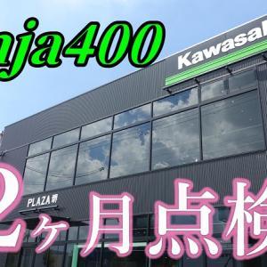 カワサキプラザ12ヶ月点検の内容と費用について【Ninja400】