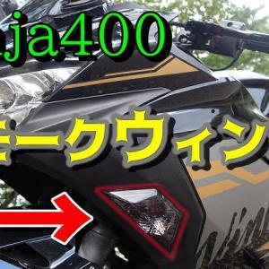 Ninja400のウィンカーレンズをスモークへカスタム!引き締まった姿を見よ