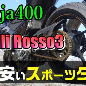 峠を楽しむオススメタイヤとは?PirelliRosso3のタイヤ交換工賃について【Ninja400】