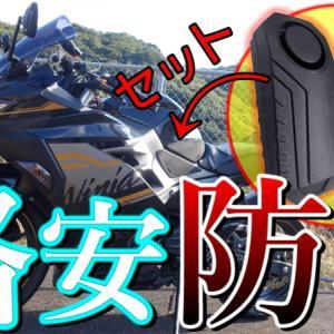 【格安防犯対策】振動を感知する防犯アラームでバイクを盗難から守る