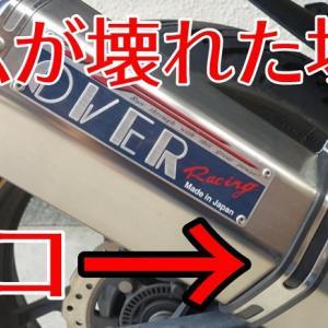 マフラーのサイレンサーバンドのゴムが劣化して壊れた場合の補修方法