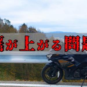 バイクで裾が上がる問題への対処方法