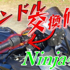 Ninja400のハンドルが曲がったので修理!交換手順について