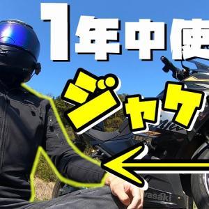 バイク用カジュアルジャケットといえばコンフォートライダース一択な理由