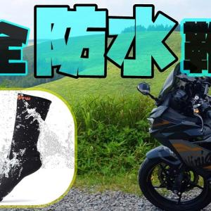 バイク専用防水靴下でツーリング中に雨が降っても大丈夫!履き心地良し