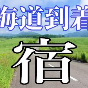 北海道ツーリング到着日の宿はどこが良い?ホテル?キャンプ?スーパー銭湯?