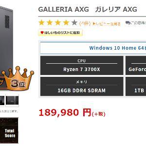 PC買うぞっ!(多分・・)