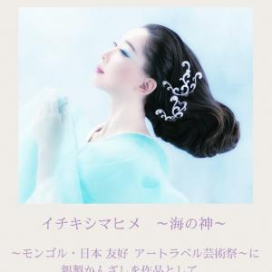 モンゴル国立美術館での芸術祭に出展☆京都の銀製かんざしアーティストHANAE☆