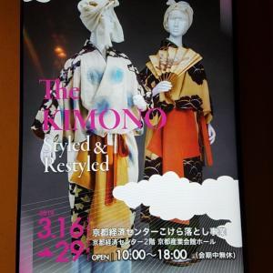 ファッションとしてのきもの1300年☆京都かんざし作家HANAE