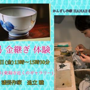 京都で金継ぎしませんか? 京都の銀製かんざしアーティスト☆HANAE