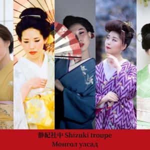 なんと!5人で日本舞踊をモンゴルで☆ありがたい~(ToT)京都かんざしアーティスト☆HANAE