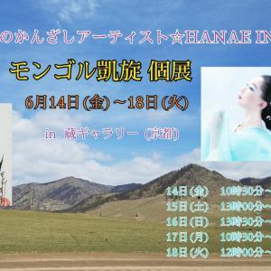 モンゴル凱旋個展☆6月14日(金)から!