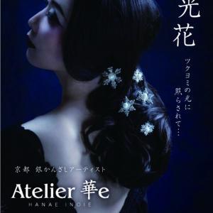 大丸京都店Atelier華e個展☆アトリエハナエかんざし~月光花~