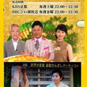 KBS京都テレビ出演☆銀製かんざしアーティストHANAE☆アトリエハナエかんざし