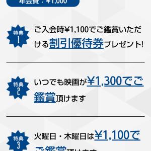 本日第三木曜日は『LINEPay』で映画をお得に観よう!!