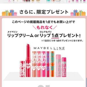 ロレアルの商品買うと1つリップが貰えるキャンペーン中<br />【 otameshi 】